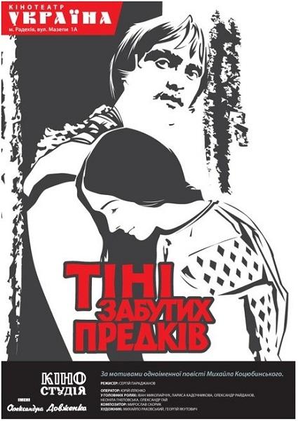 Найкращі українські фільми всіх часів