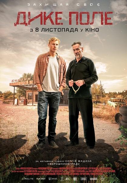 Кіноверсії найкращих творів української літератури